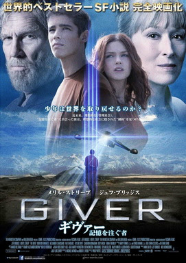 [MOVIES] ギヴァー 記憶を注ぐ者 / THE GIVER (2014)