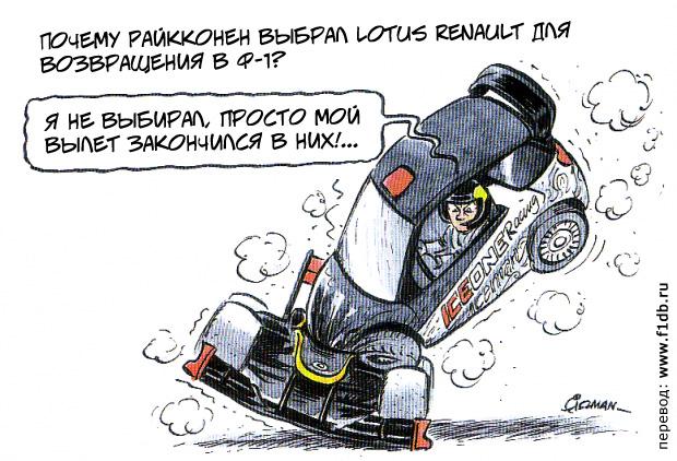 Кими Райкконен вылетает из Citroen в Lotus Renault - комикс Fiszman