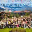 Национално състезание по чужди езици гр. Девин