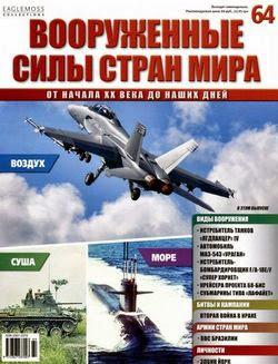 Вооруженные силы стран мира №64 2014