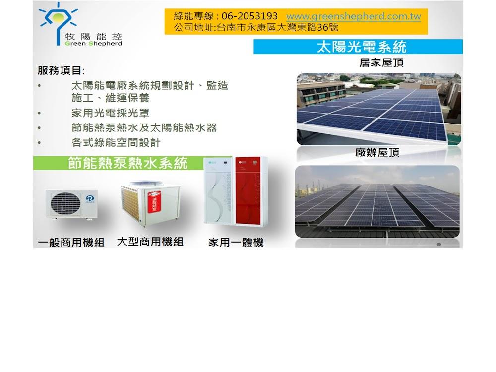 台南太陽能_光電採光罩_遮陽棚
