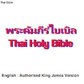 Download Full พระคัมภีร์ไบเบิล Thai Bible / English Bible (AKJV) 1.0 APK
