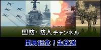 国防・防人チャンネル 開局記念!生放送