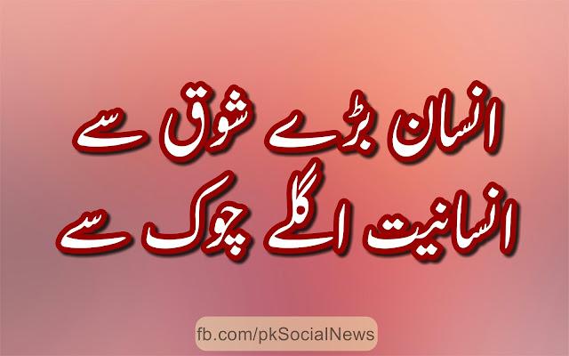 Allah Name Design: Urdu Quotes,Famous urdu Quotes