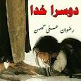 Dusra Khuda Novel