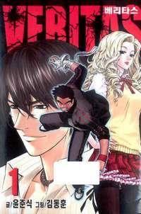 Manga Veritas Bahasa Indonesia Online