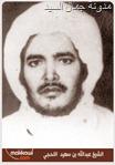 الشيخ عبدالله بن سعيد اللحجي