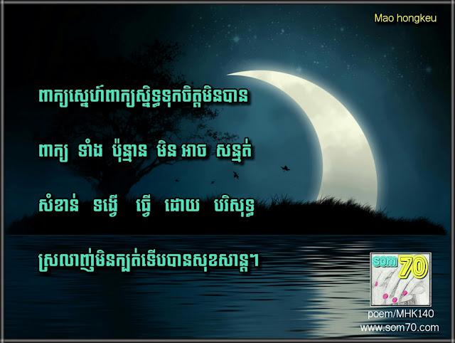 Poem/MHK140
