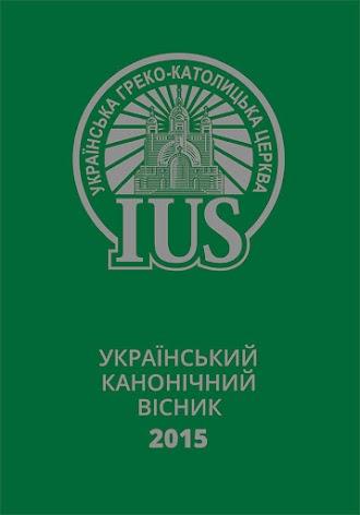 ІUS: Український канонічний вісник. 2015 рік