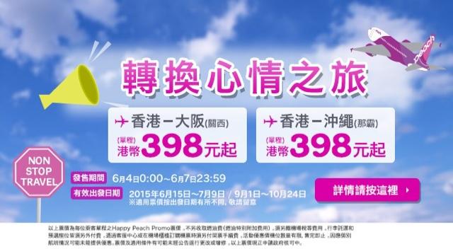 Peach 樂桃航空 開賣左香港飛 大阪 / 沖繩 單程$398起,優惠至6月7日!