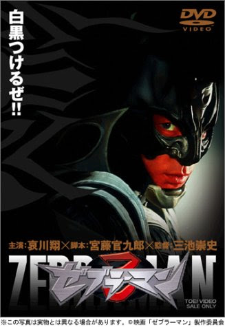 [MOVIES] ゼブラーマン / Zebraman (2004)