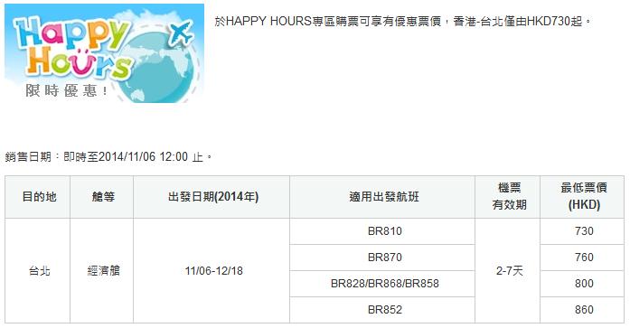 香港飛台北來回機票$730起($1,294連稅),限時2日-長榮航空