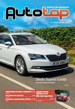 Читать онлайн журнал<br>AutoTop №9 (сентябрь 2015)<br>или скачать журнал бесплатно