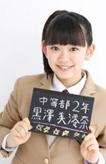 img_mirena_kurosawa_2015