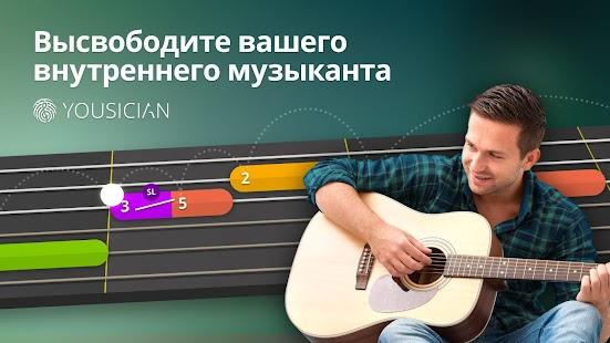 Скачать приложенья обучение игре на гитаре для андроид