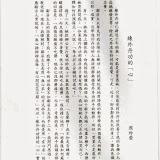 87會員大會手冊46.jpg