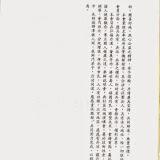 87會員大會手冊06.jpg