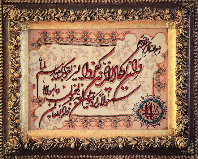 zdjęcie obrazu z fragmentem koranu zrobione w jednym domu w Tabriz.