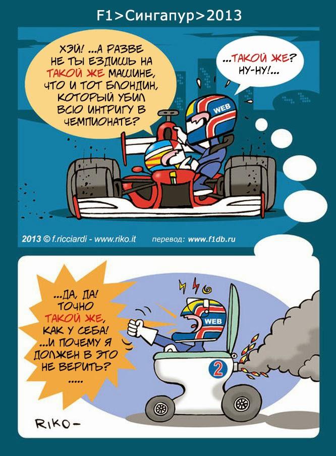 Марк Уэббер на таком же болиде, что и Себ - комикс Riko по Гран-при Сингапура 2013