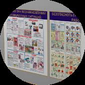 Плакаты на тему охраны труда с подосновой и без