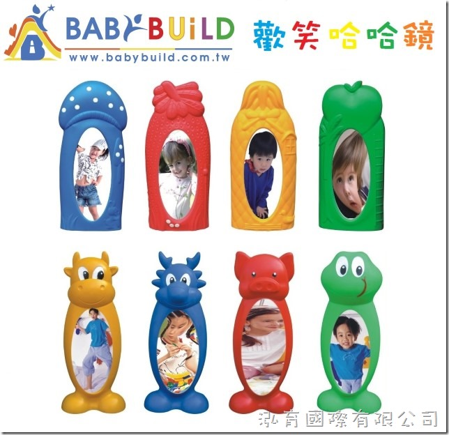 BabyBuild 歡樂哈哈鏡