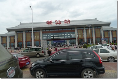 潮汕站 高鐵 Chao Shan high speed rail station