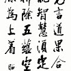 a004-2015-E-慈航尊者頌-書法-70-135.jpg