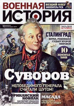 Читать онлайн журнал<br>Военная история №3 (март 2015)<br>или скачать журнал бесплатно