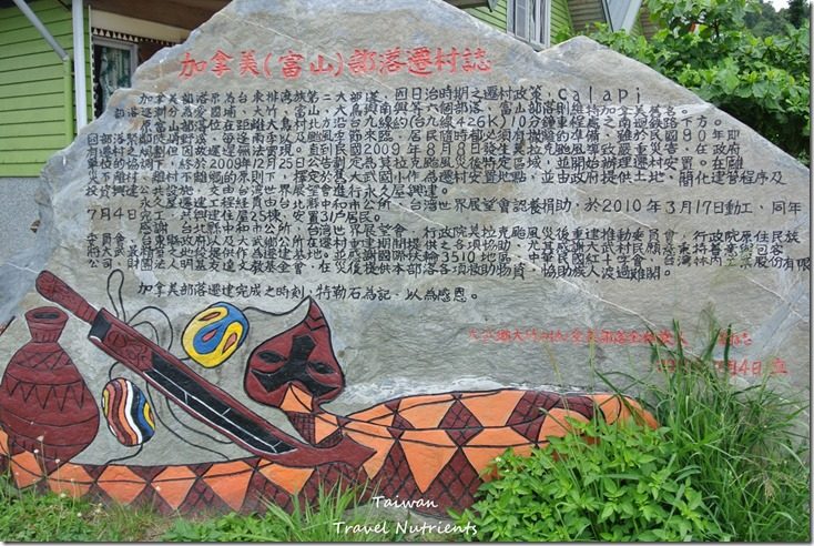 台東大武彩虹村 (30)