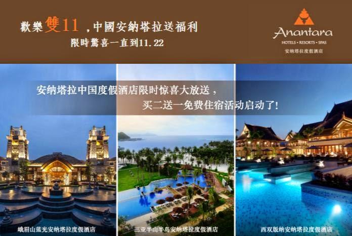 中國峨眉山、三亞、雲南3間Anantara酒店,雙十一優惠,「住3付2」,即日開賣。