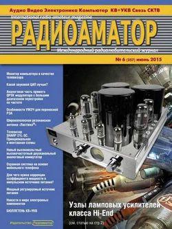 Радиоаматор №6 (июнь 2015)