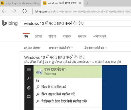 windows 10 hindi the all new EDGE browser