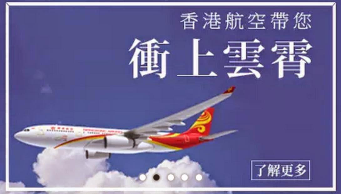 香港航空【精選機票優惠】日本$1,322起、台北$688起、曼谷$899,2至6月出發。