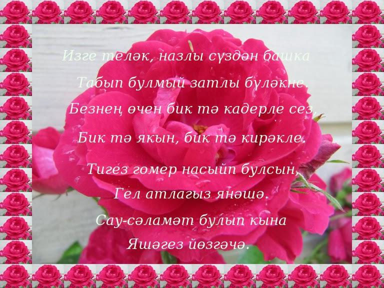 Поздравления на татарском для девушки