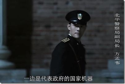 All Quiet in Peking - Wang Kai - Epi 01 北平無戰事 方孟韋 王凱 01集 02