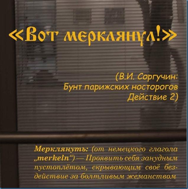 RU_Q_мерклянуть