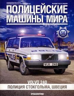 Полицейские машины мира №56 (2015)
