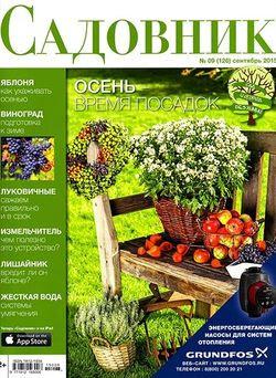 Читать онлайн журнал<br>Садовник №9 (сентябрь 2015)<br>или скачать журнал бесплатно