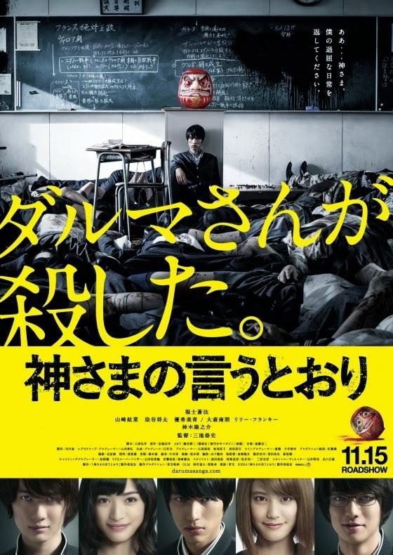 Đúng Như Nguyện Vọng Của Chúa - Kamisama No Iu Toori (2015)