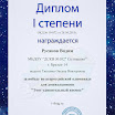 ОКД № 19-072-Русанов Вадим.jpg