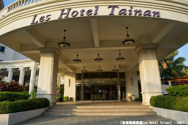 台南商務會館Les Hotel Tainan - MARS - 痞客邦PIXNET