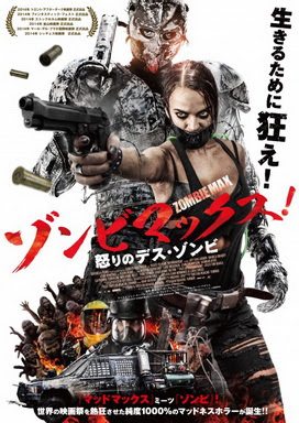 [MOVIES] ゾンビマックス!怒りのデス・ゾンビ / WYRMWOOD/WYRMWOOD: ROAD OF THE DEAD (2014)