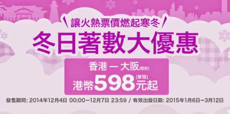 Peach樂桃航空-香港飛大阪單程$598起(來回連稅$1,491),今晚零晨12點開賣。