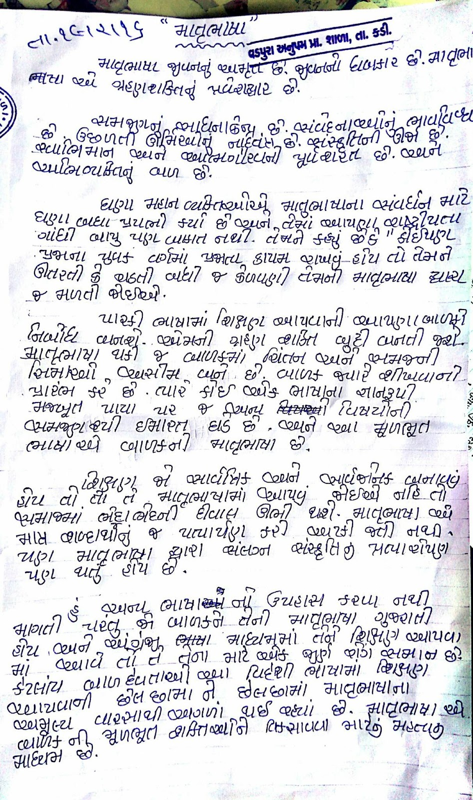 home safety essay in gujarati