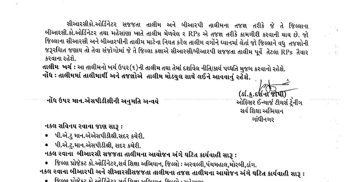 Granted Secondary Higher Secondary as well Spipa Entrance Exam Result 2015 likewise Mehsana Jilla Kaxa Na Ganit Vignan 21 furthermore 09 further Search Your Schools All Children Uid. on spipa ccc