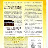 17-6丹功會訊.jpg