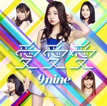 [MUSIC VIDEO] 9nine – 愛 愛 愛(初回生産限定盤C)