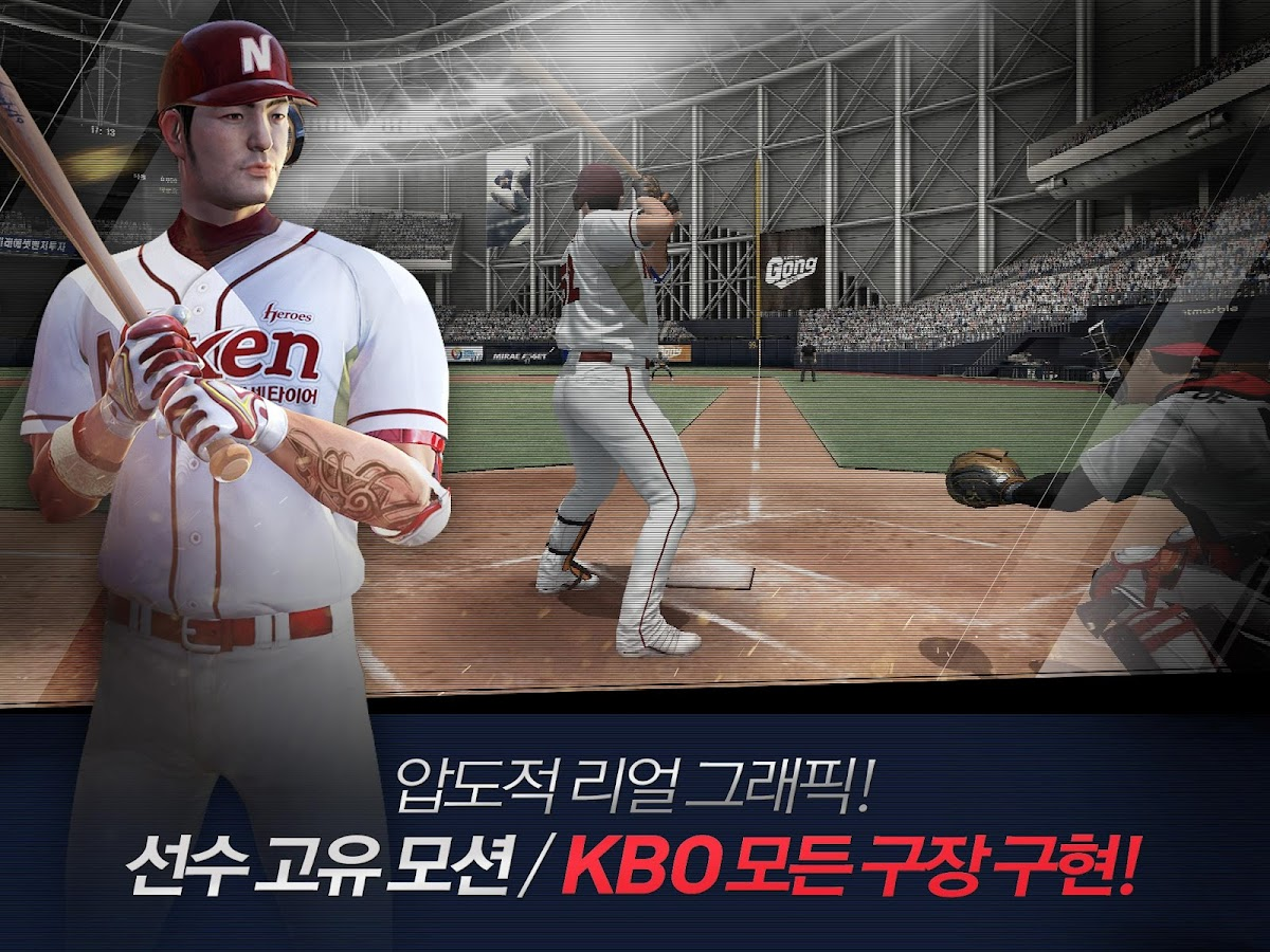 이사만루2 KBO Screenshot 4
