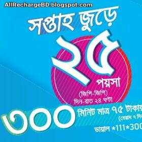 All recharge bd grameenphone banglalink robi airtel teletalk flexi