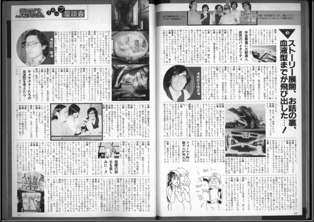 This_is_Animation_3_Macross_55